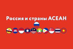 Двусторонние отношения России и стран АСЕАН