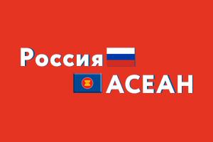 Россия и АСЕАН