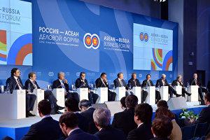 Пленарное заседание в рамках Делового форума Россия – АСЕАН